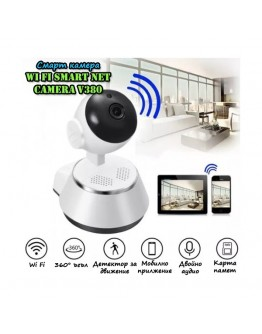Wifi Смарт камера V380 за вкъщи, IR, FULL HD, 2MP, 1080P