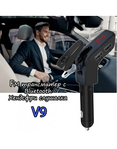 FM Transmiter V9 с блутут слушалка, USB, MP3, Handsfree